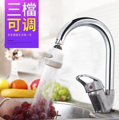 廚房水龍頭三段式省水器 增壓節省水源3...
