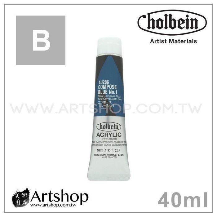 【Artshop美術用品】日本 HOLBEIN 好賓 重質壓克力顏料「40ml B級 單支販賣」