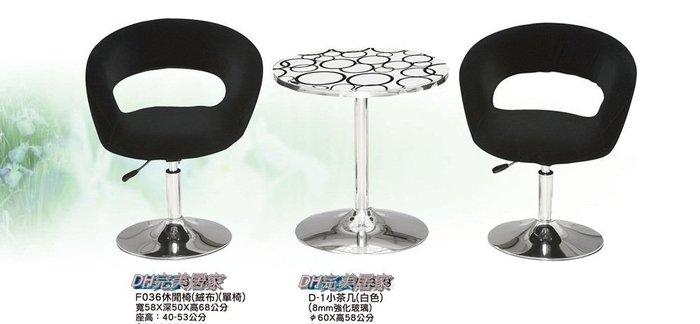 【DH】貨號Q39-3黑花》造型椅/洽談椅/單人椅/時尚椅/小茶几˙質感一流˙主要地區免運