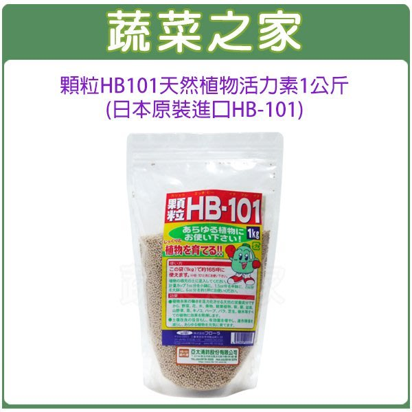 全館滿799免運【蔬菜之家002-A62】顆粒HB101天然植物活力素1公斤(日本原裝進口)※此商品運費適用宅配貨運※