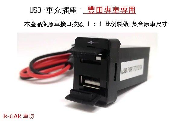 [R-CAR車坊] 豐田專用USB 充電器 手機USB充電器 改裝