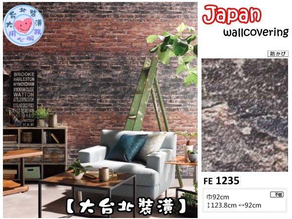【大台北裝潢】日本進口期貨壁紙FE* 仿建材 洗練文化磚舊牆   1235  