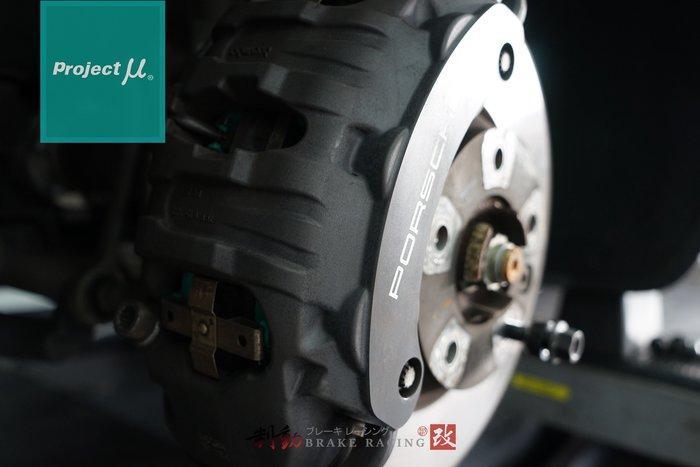 Porsche Cayenne 20Z 專用 PMU project-mu R800/HC+ 競技版來令片 / 制動改