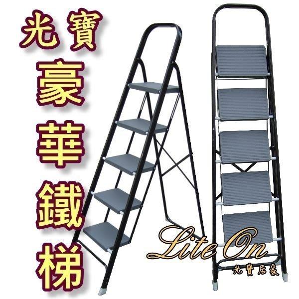光寶豪華梯 5尺豪華鐵梯 5階 五尺 五階 家庭梯 家用安全梯 圖書館梯 折合梯 鋁梯子 高級梯 S