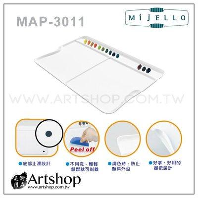 【Artshop美術用品】韓國 MIJELLO 美捷樂 MAP-3011 多功能免洗方形調色盤