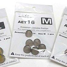 全新 Acoustune AET16 幼管耳膠 大中細3碼 適合 SHURE Westone 耳機 一包3對