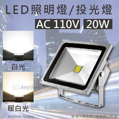 │安力泰系統房控館│20W /110V LED戶外型投射燈 投光燈 照明燈 10W/30W/50W/70W/100W