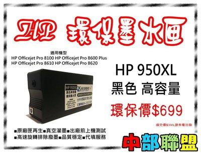 ≦中部聯盟≧HP 950   黑色環保墨水匣  OJ Pro 8100/8600/8610