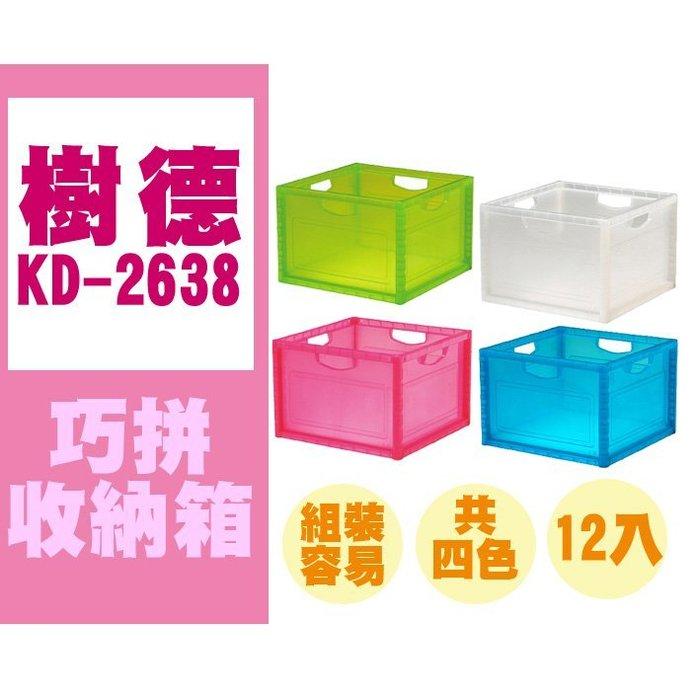 【可配色混搭】12入 樹德 巧拼收納箱 KD-2638 藍透 (白、綠、藍、粉紅透) 收納盒/玩具箱/收納盒/可混色
