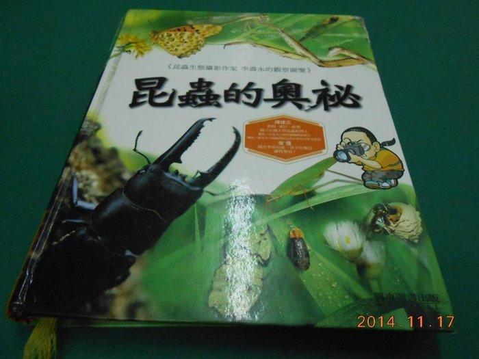 《昆蟲的奧秘》八成新 2005年初版 李壽永著 風車圖書出版 精裝本 些微黃斑【CS超聖文化2讚】
