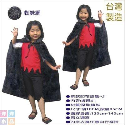 【洋洋小品】【新款印花披風-蜘蛛網】萬聖節化妝表演舞會派對造型角色扮演服裝道具
