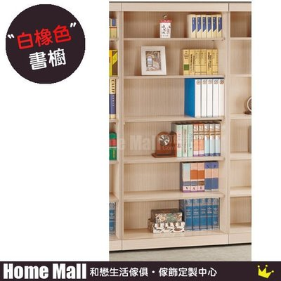 HOME MALL~特雷西3X6開放書櫥 $2700~(雙北市免運費)6J