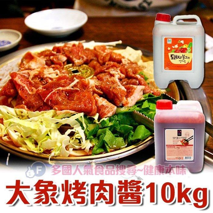 (免運)韓國大象烤肉醬 10公斤桶裝[KO8801052733555]健康本味