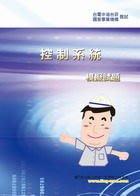 【鼎文公職國考購書館㊣】國營事業考試-控制系統模擬試題-ND63