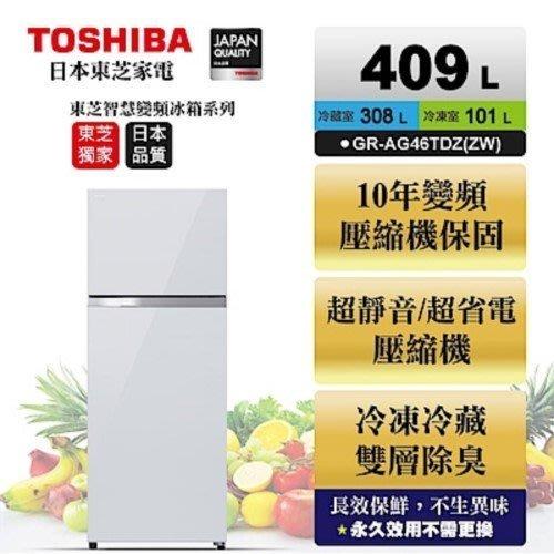 東芝409公升雙門變頻冰箱 GR-AG46TDZ 另有特價 NR-B489TG NR-B589TG NR-B659TG