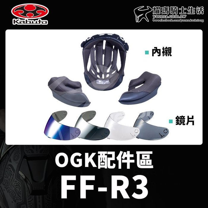 OGK 配件FF-RⅢ FFR3 頭頂內襯 兩頰內襯 深墨鏡片 淺墨鏡片 電鍍鏡片 電鍍藍 電鍍銀 耀瑪騎士安全帽部品