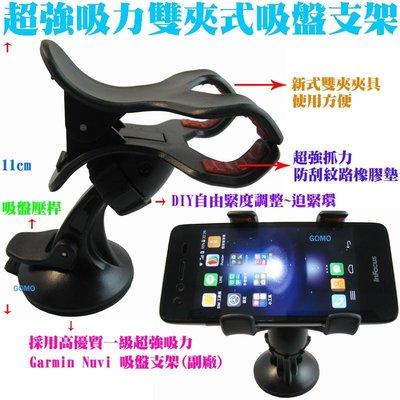 【超強吸力雙夾式吸盤支架】IPHONE汽車手機支架SAMSUNG行車記錄器GPS衛星導航架MIO紅米LG夾子SONY車架