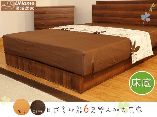 【UHO】日式多功能6尺雙人加大床底/胡桃、原木色/免運費