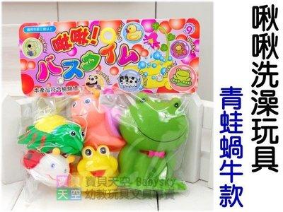 ◎寶貝天空◎【啾啾洗澡玩具-青蛙蝸牛款】寶寶洗澡,抓握訓練,軟膠玩具,ST安全玩具