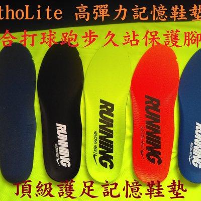 專業記憶鞋墊 一組二雙300元 久站或運動保護腳丫 超舒適!