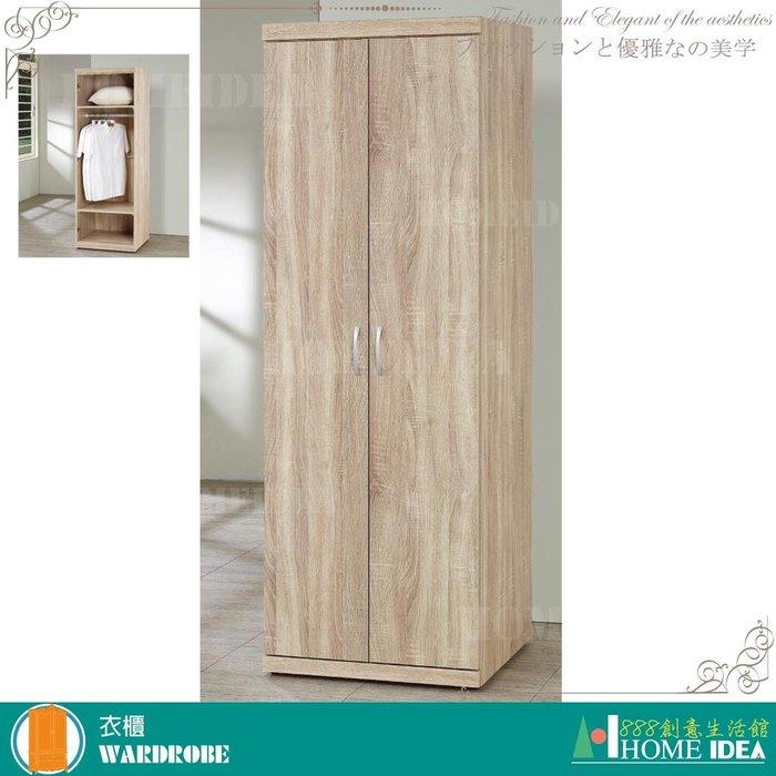 『888創意生活館』399-T176-01寶兒橡木2尺衣櫥$4,200元(04-1床組衣櫃衣櫥開門推門)高雄家具