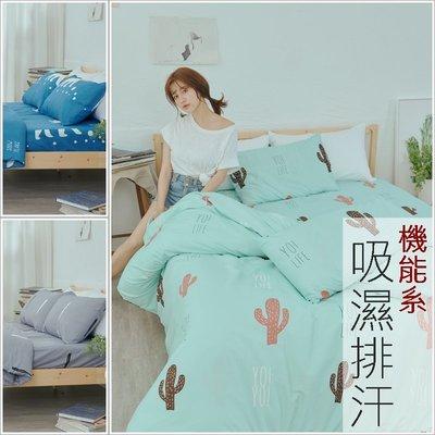 『四款任選』3M吸濕排汗專利技術3.5x6.2尺單人床包+被套+枕套三件組-台灣製/潔淨乾爽