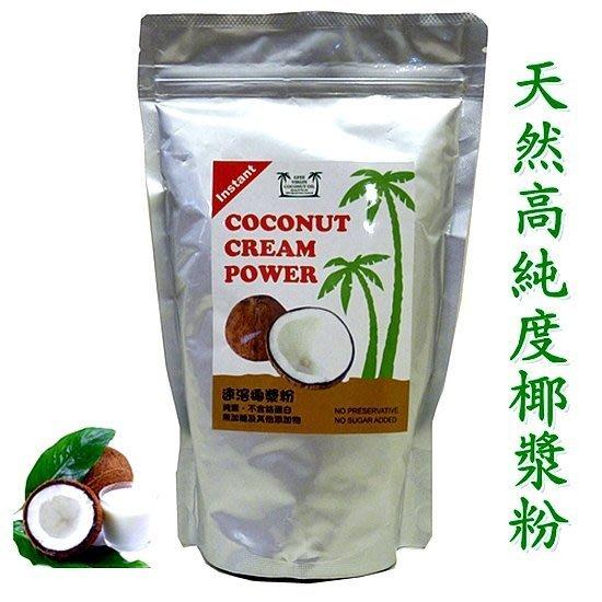 【皇冠吉福】天然純鮮高純度椰漿粉-不含動物性酪蛋白(純素)