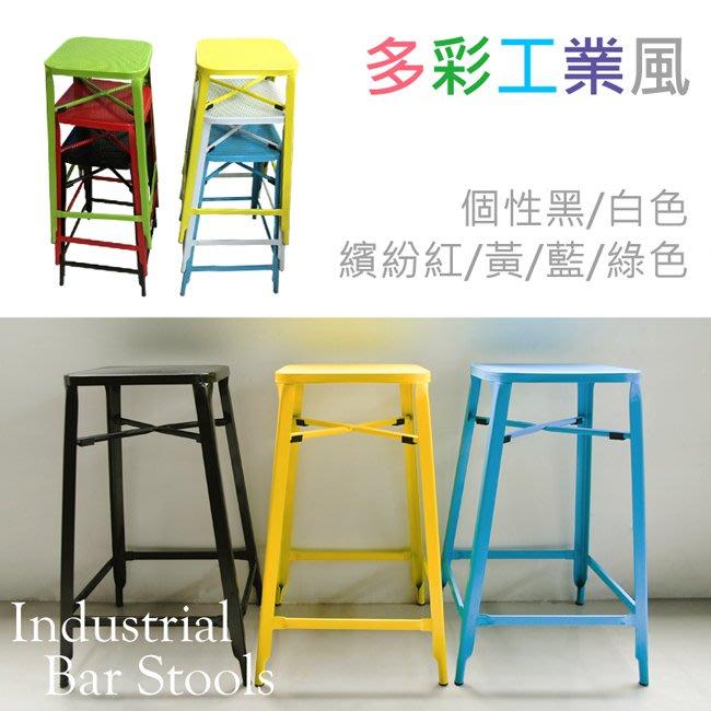 【Yoi傢俱】雷歐吧台椅76公分  YTW-5072-76 工業風高腳椅/金屬/3色可選/可堆疊
