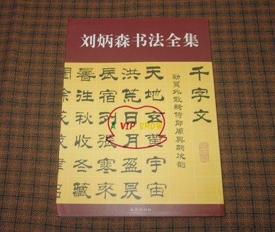 *墨言齋* 2005 劉炳森隸書千字文 不可或缺的練功工具書