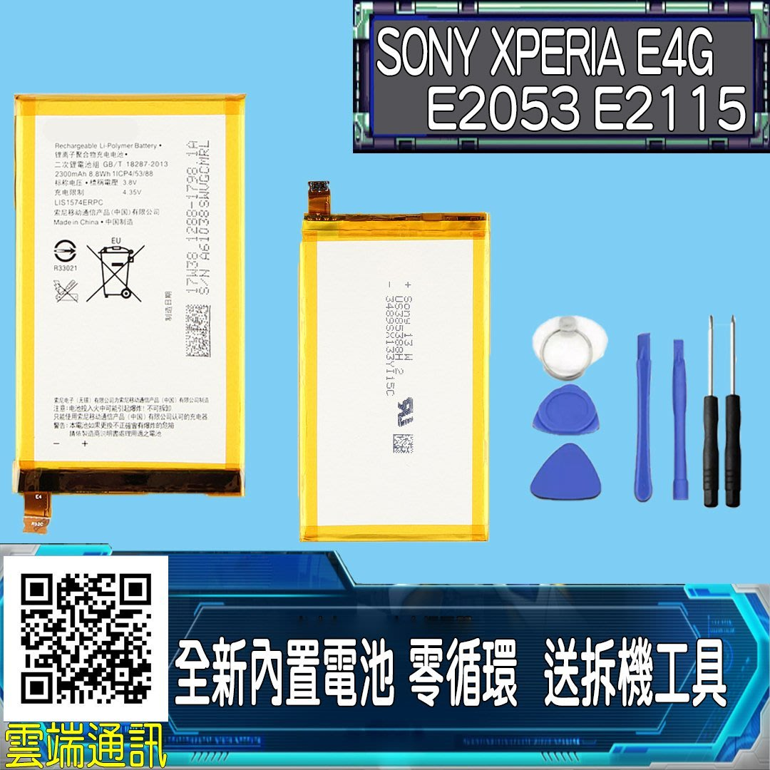 SONY Xperia E4G E2053 E2115 新充電電池 鋰電池 零循環 內置電池 拆機工具 零件價 DIY價