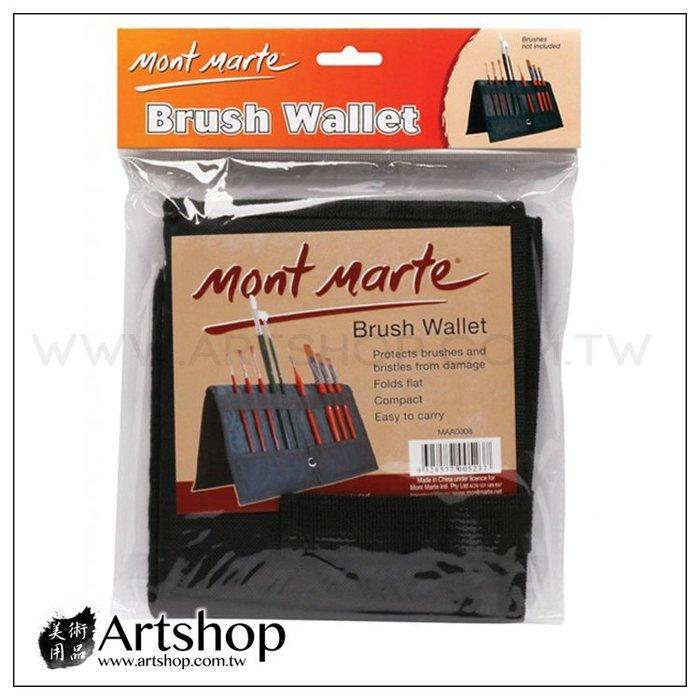 【Artshop美術用品】澳洲 蒙馬特 Mont Marte 立式筆袋 31x34cm #MAA0008