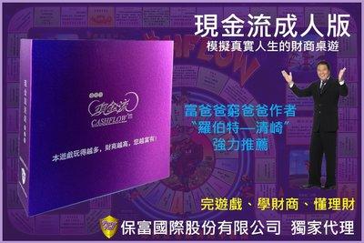 現金流遊戲--繁體中文精裝成人版(內附光碟教學檔讓您更容易上手)--保富國際