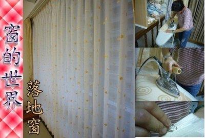 【窗的世界】20年專業製作達人,造型窗...