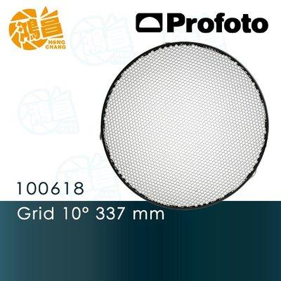 【鴻昌】Profoto Grid 337mm 10° HR10度 蜂巢 蜂巢網 100618  佑晟公司貨