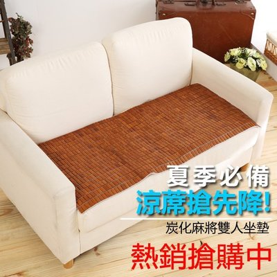 [SN]50x110cm 精緻炭化孟宗竹麻將蓆-雙人坐墊/座墊/涼蓆/椅墊*SGS認證不含甲醛(限2件內超取)