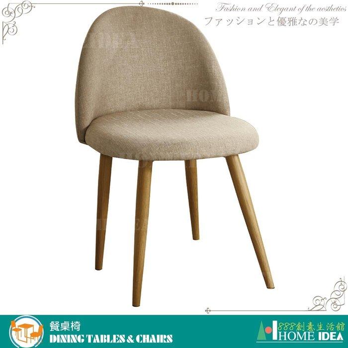 『888創意生活館』202-484-15喬絲咖啡布鐵藝餐椅$1,500元(17-5餐廳專用餐桌餐椅cafe咖)台中家具
