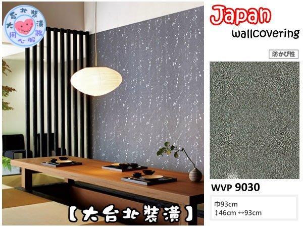【大台北裝潢】日本進口期貨壁紙WVP*    9030  