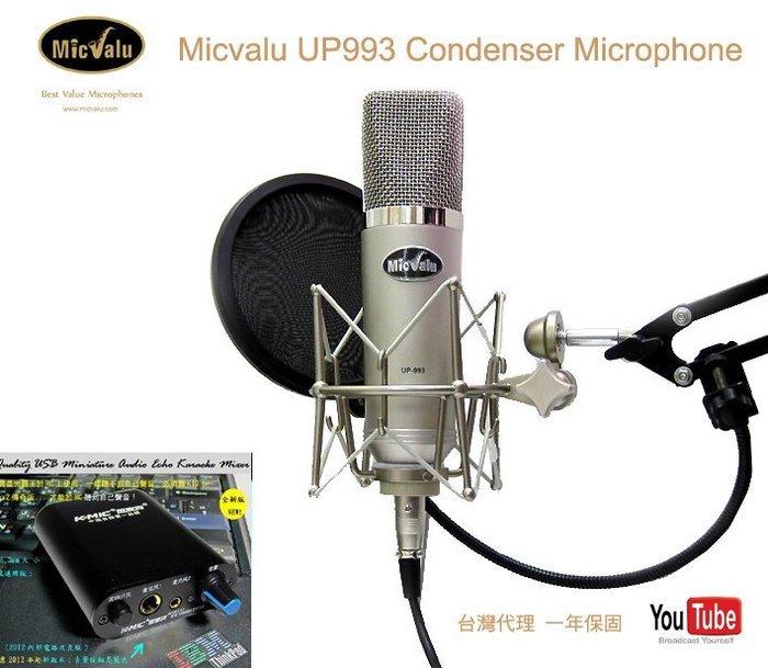 RC語音第17號套餐之1:MicValu  UP 993 電容麥克風星光霸王迴音機+NB35支架送166種音效