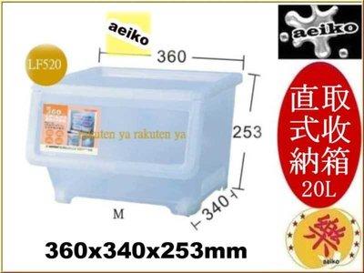 「六個免運費」LF520 直取式收納箱 整理箱 玩具箱 置物箱 6入 LF-520 20L 聯府直購價 aeiko 樂天生活倉庫