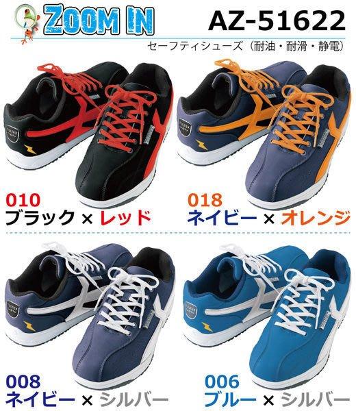 安全鞋 鋼頭鞋 TULTEX 運動鞋 日本進口 防滑 防油 防靜電 可開統編 可團購---濠荿鞋鋪