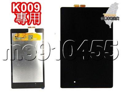 Google nexus7 二代 K009 ME571KL 液晶總成 觸控屏+液晶屏 K009 液晶 總成 有現貨