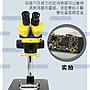 含稅 香港維修佬 工業級雙目顯微鏡 MC24S 兩...