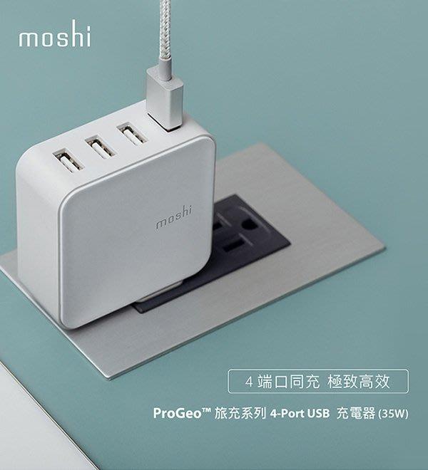 Moshi ProGeo 旅充系列 USB 4-Port 充電器 (35W) 可同時充電四台裝置