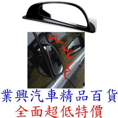 TYPE-R車外後視鏡(曲面)(左邊)(黑色)(YH-9994)【業興汽車精品百貨】