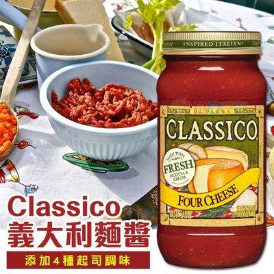 Classico番茄義大利麵醬680g[US036200014011]健康本味