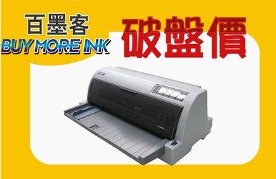 【百墨客】EPSON 愛普生 LQ-690C/LQ690/LQ690C/LQ 690C 點陣式印表機