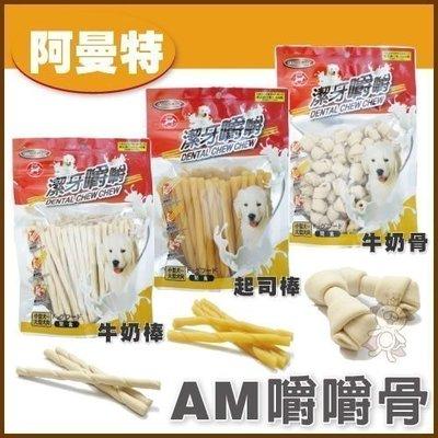 *WANG *[單包]阿曼特嚼嚼潔牙零食 - 牛奶骨結S/M、牛奶棒S/M、 起司棒S/M