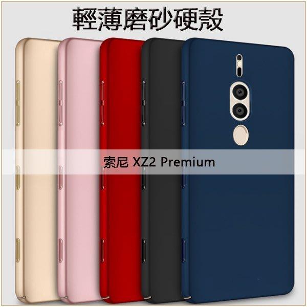 簡彩磨砂 索尼 XZ2 XA1 Ultra XZ1 手機殼 Sony XZ2 Premium XA1 Plus Z5 P XA Ultra XZ 全包邊 保護套
