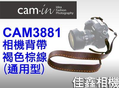 @佳鑫相機@(全新品)CAM-in CAM3881 真皮相機肩帶(褐色橘線-寬版)通用型 Nikon/Canon適 免運