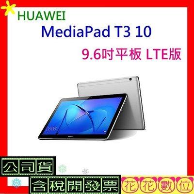 ※花花數位※華為HUAWEI MediaPad T3 10平板電腦『5280元』9.6吋可通話 公司貨 含稅